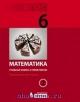 Математика 6 кл. Учебная книга и практикум часть 2я